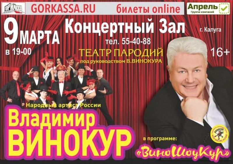владимир винокур гастроли ухта отдых Крыму