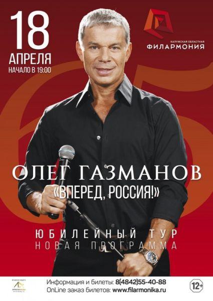Олег газманов новый год текст